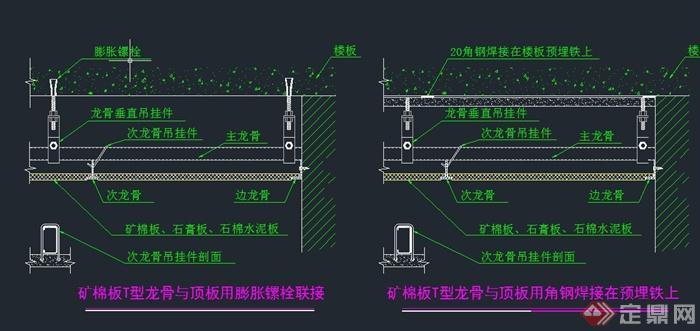 天花吊顶节点设计CAD施工图