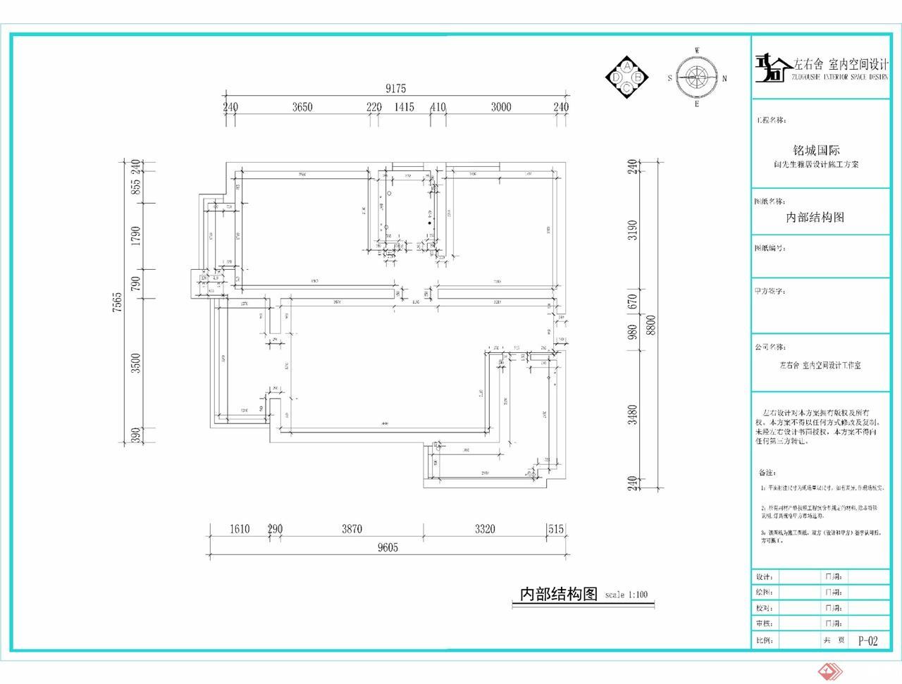 西安铭城国际设计方案-左右舍室内空间设计
