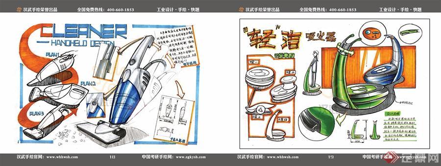工业动画设计手绘快题模板合集