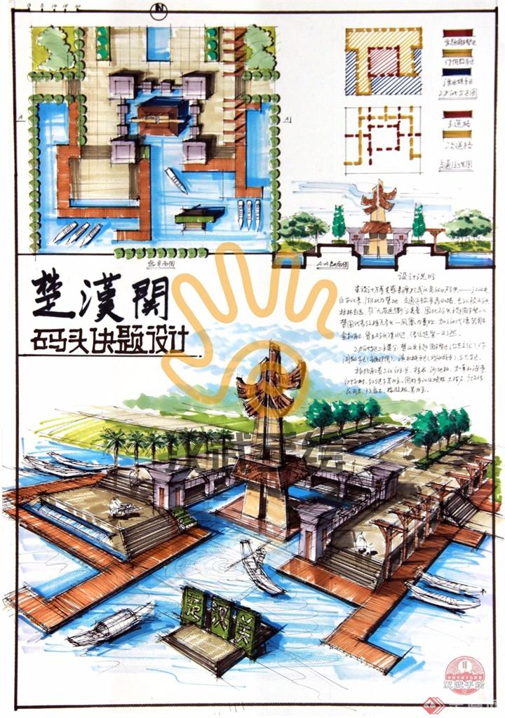 楚汉关滨水码头手绘快题图片