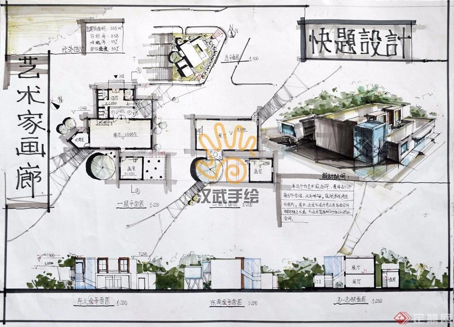 汉武手绘建筑快题作品