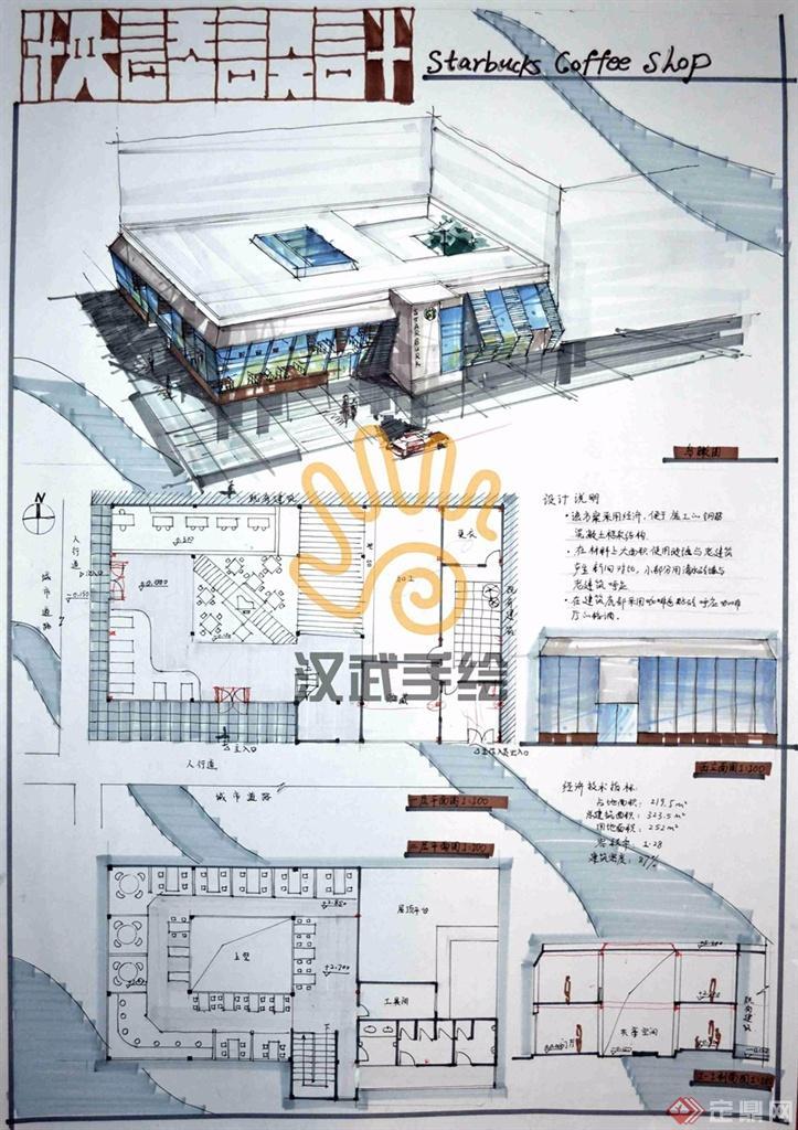 汉武手绘建筑快题学生作品019