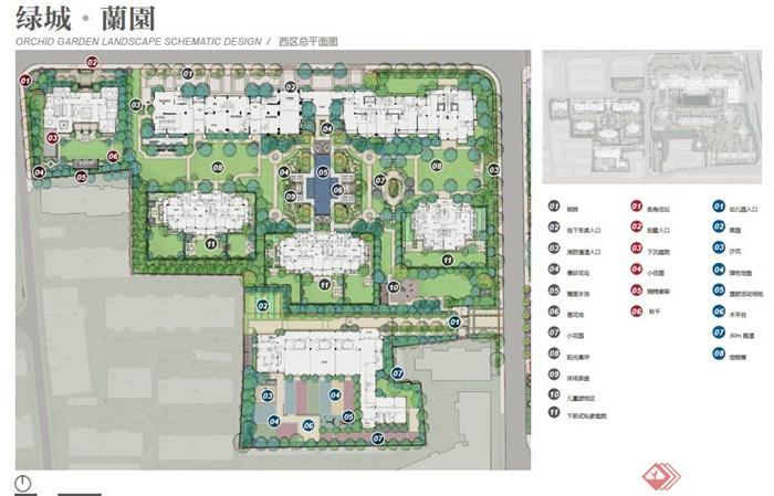 绿城兰园东区景观扩初深化设计pdf方案高清文本[原创]