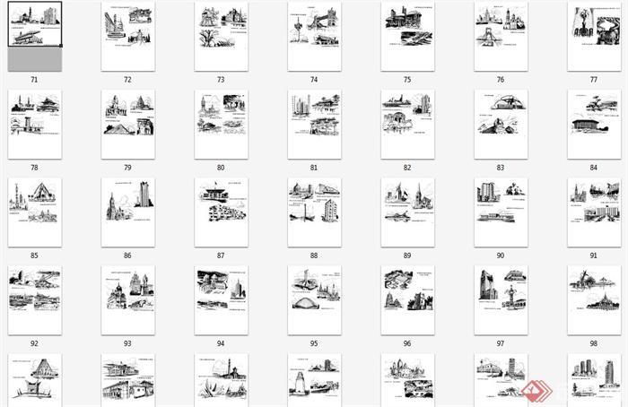 中外建筑钢笔画pdf资料[原创]
