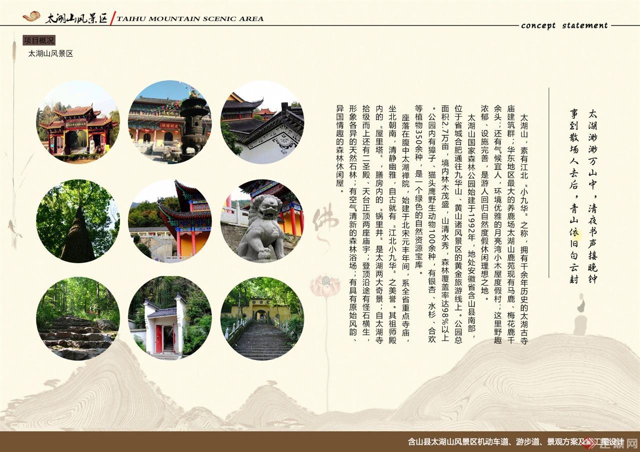 佛教禅意主题森林公园