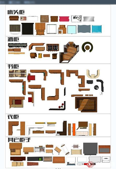 室内装饰各类柜子ps素材