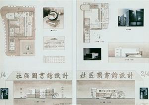 社区图书馆建筑设计JPG学生作业实例