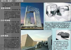 当代建筑设计倾向以普利兹克建筑奖为例汇报讲稿ppt格式文本