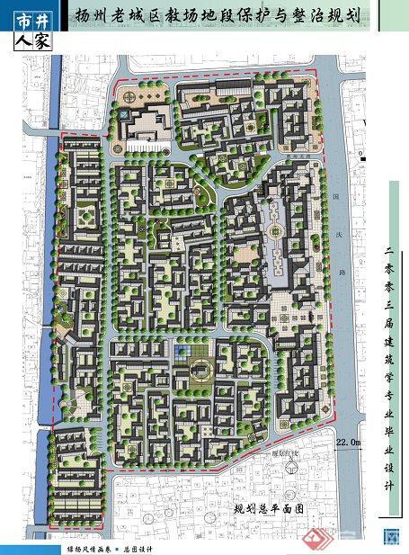 某城市老城区整治规划设计方案