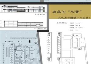 学生作业——文化展示中心建筑方案