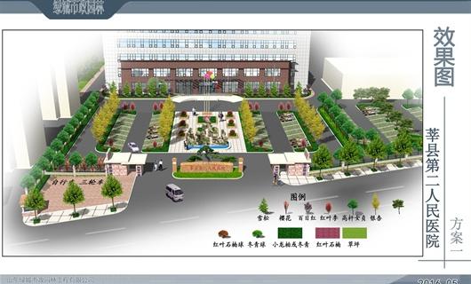 某医院前办公大楼景观设计效果图