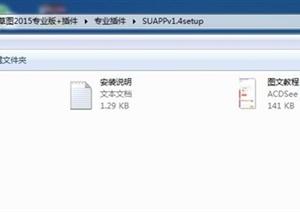 SU(草图大师)APPv1.4setup插件