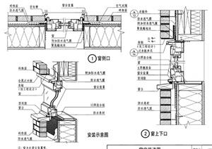 建筑窗子安裝設計PDF詳圖