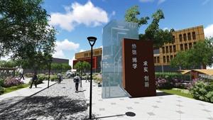 校园文化广场设计