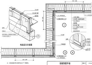 建筑外墻設計PDF詳圖