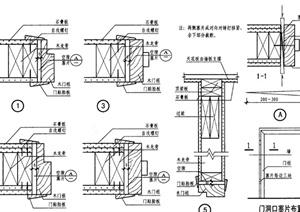 建筑节点门洞口设计PDF详图