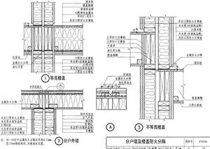 建筑墻體及樓蓋防火分隔設計PDF詳圖