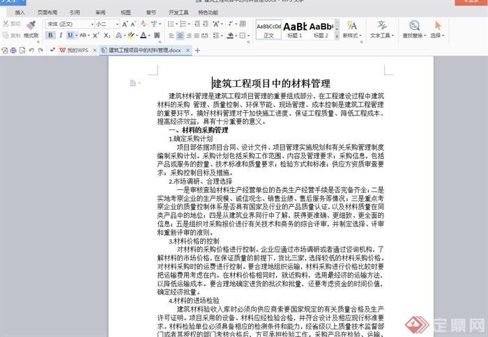 建筑工程项目中的材料管理(1)