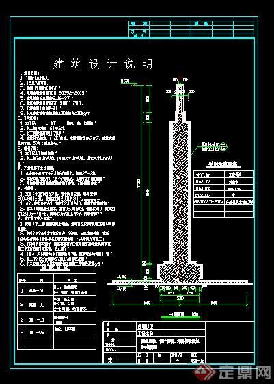 某革命纪念碑单体cad施工图,该图纸绘画详细,材料标注明确,可直接用于施工使用,具有很好的参考价值,欢迎借鉴及下载使用。