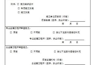 工程施工组织设计(专项)施工方案报审表