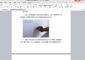 圖解裝修全過程word文本(有圖講解)