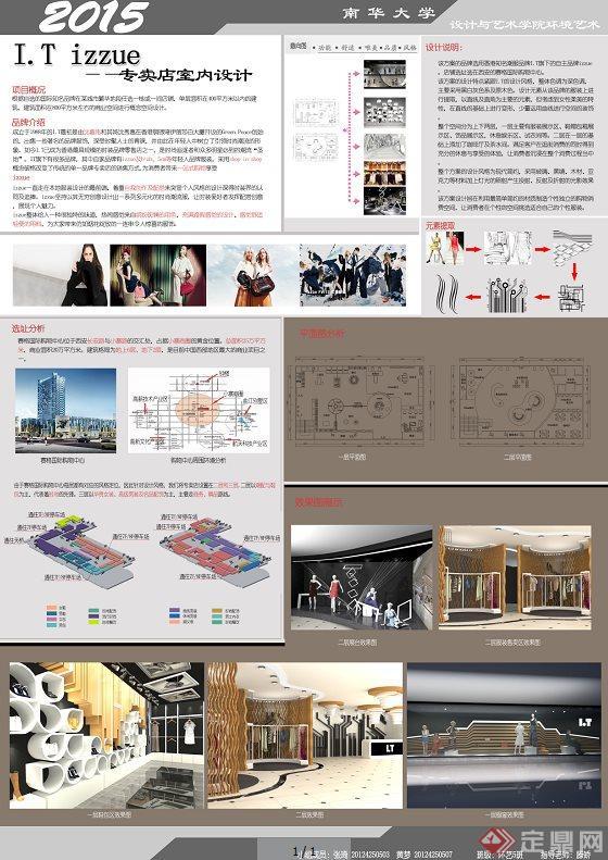 服装专卖店设计方案(含效果图,3d模型,cad方案,展板)