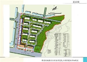 台台村修建性详细规划