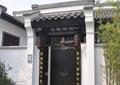 門樓,圍墻,景觀植物,地面鋪裝,門檻,住宅景觀