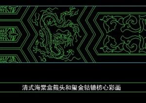 清式海棠盒匝头和玺金轱辘枋心彩画设计cad图