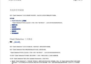 Autodesk Navisworks查找和管理碰撞PDF教程