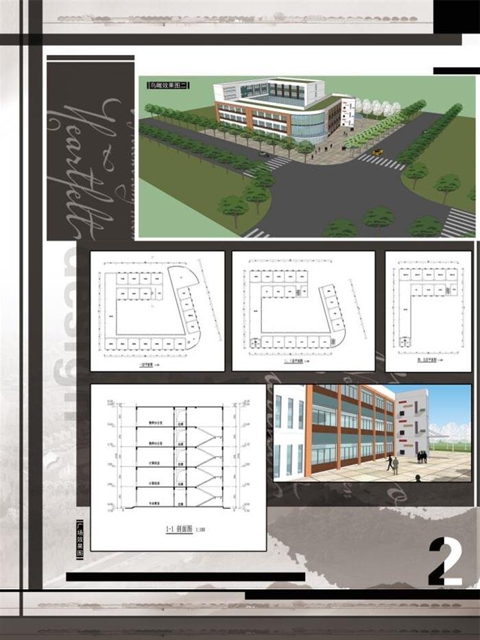 某建筑系教学楼su模型,a1展板[原创]
