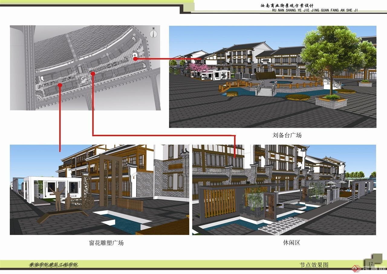 汝南商业街景观设计