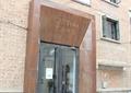 艺术馆入口,玻璃推拉门