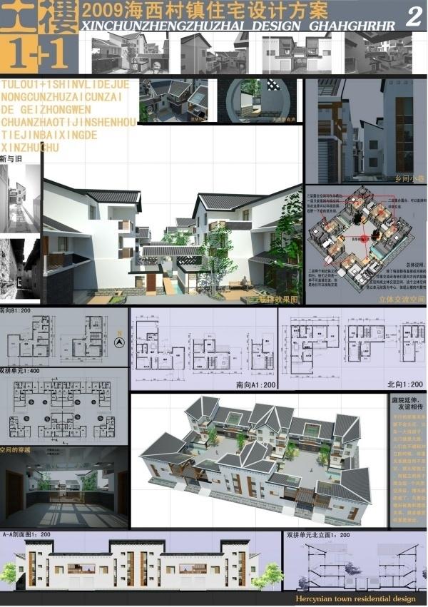 某学校优秀建筑毕业设计排版jpg格式
