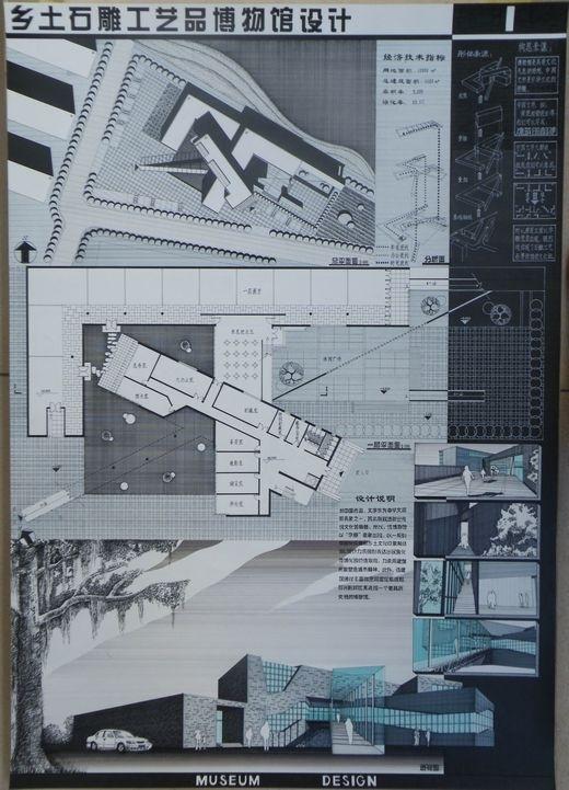 建筑设计排版jpg方案
