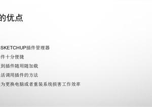 SU(草图大师)插件NewSuTool 含教程及插件
