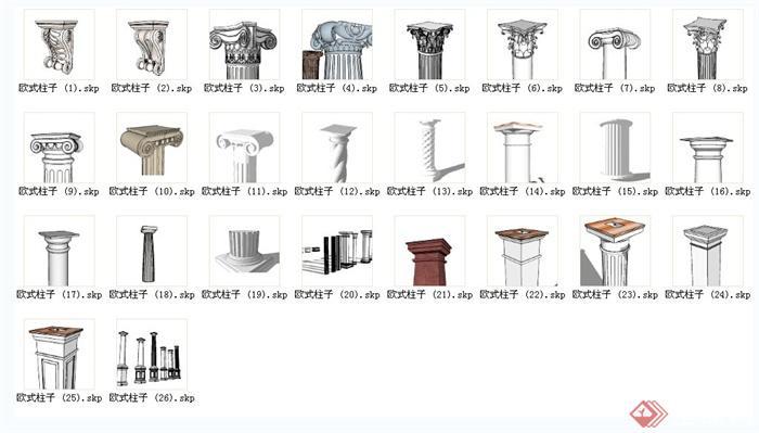 26款欧式柱子设计SU模型(4)