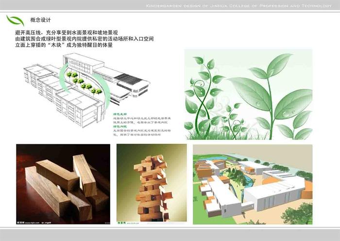 某幼儿园建筑方案文本设计jpg方案文本[原创]