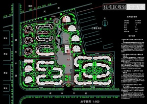 某住宅小区绿化规划设计CAD图-其他园林景观设计完整方案项目资料