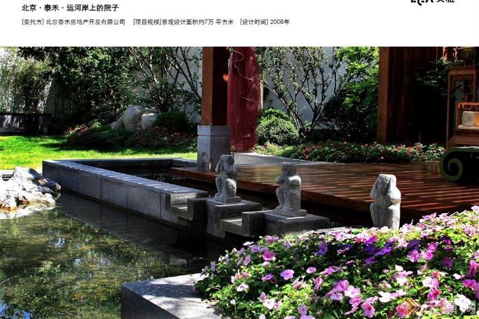 新中式別墅小區綠化規劃設計pdf文本[原創]