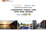 中国淮安世界运河文化旅游区运河文化广场景观设计023
