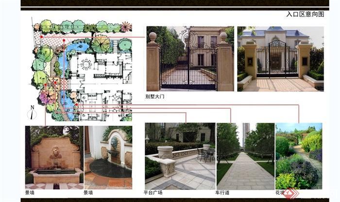 某欧式别墅庭院花园设计方案[原创]