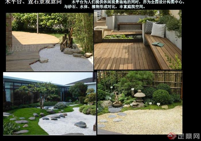 日式私家花园景观设计ppt文本