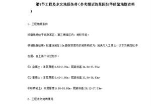 某驻华大使馆基坑工程施工组织设计方案