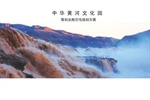 中华黄河文化园20160621_页面_01