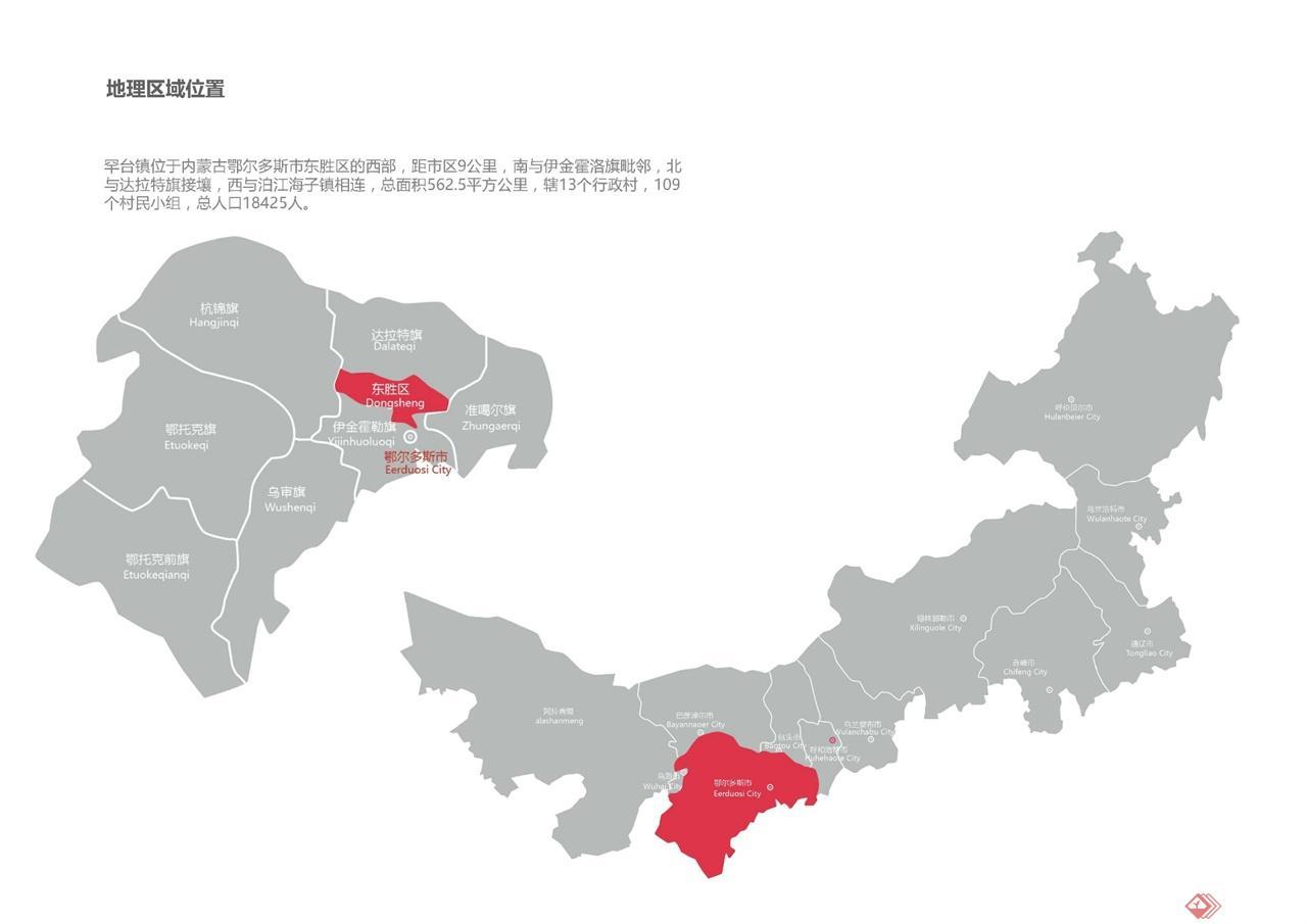 中华黄河文化园20160621_页面_03
