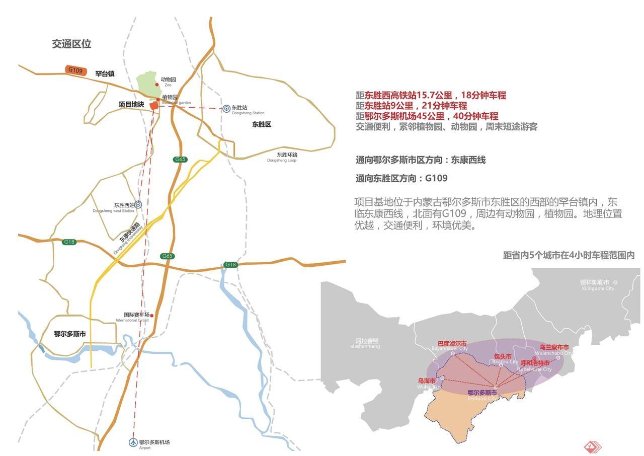 中华黄河文化园20160621_页面_05