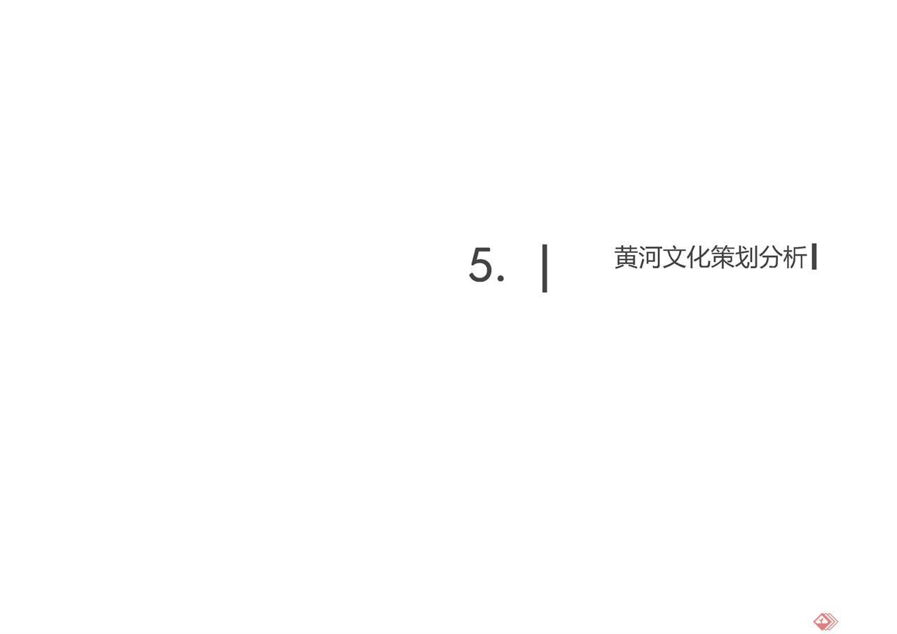 中华黄河文化园20160621_页面_29
