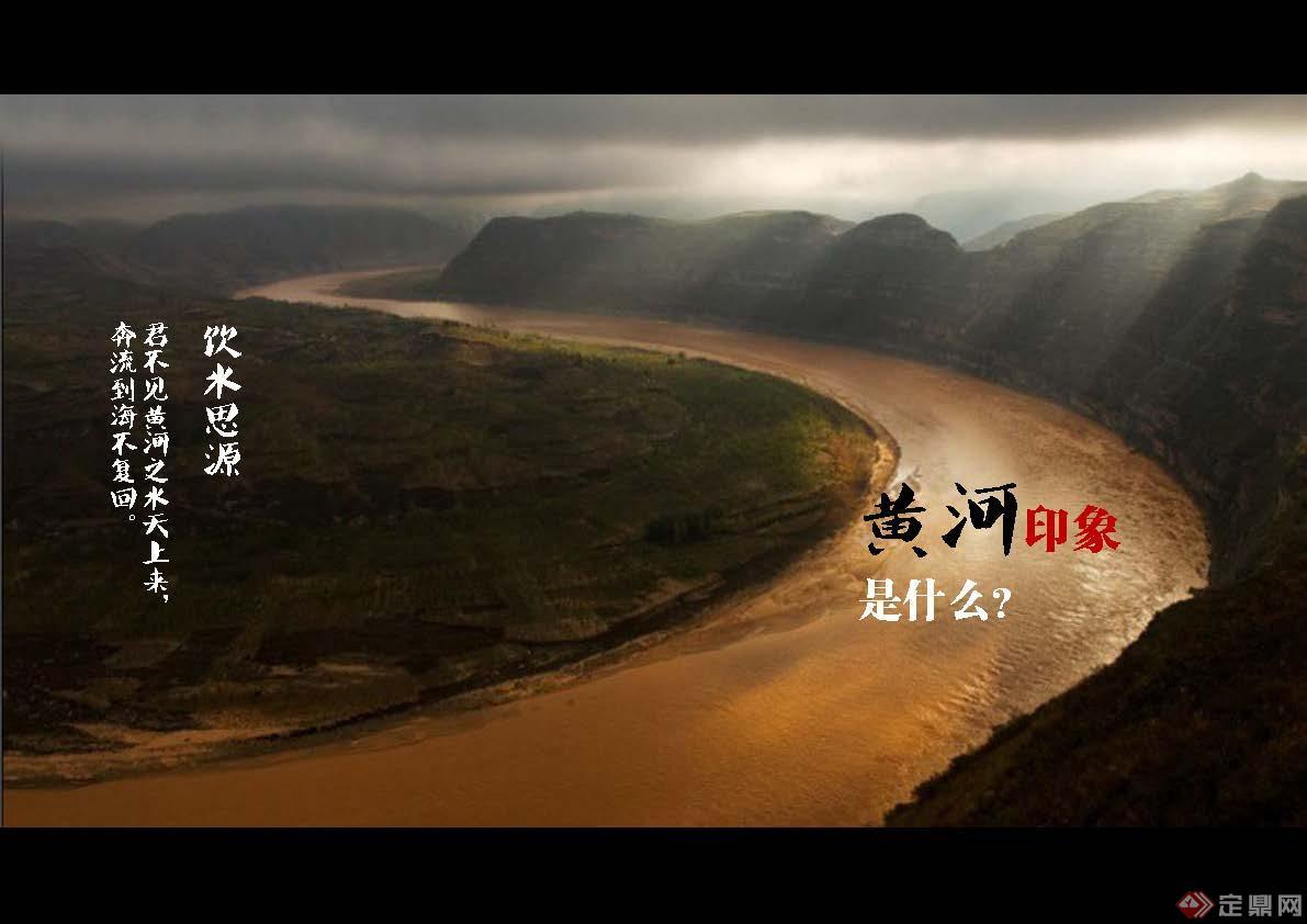 中华黄河文化园20160621_页面_33