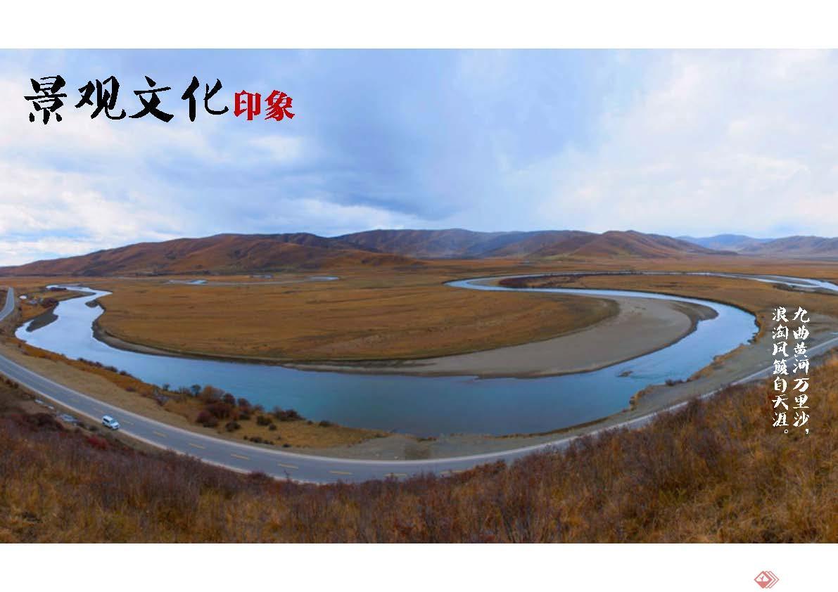 中华黄河文化园20160621_页面_39